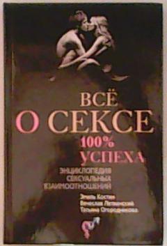 Все о сексе 100 успеха энциклоп