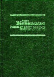 Новая учебная женевская библия купить