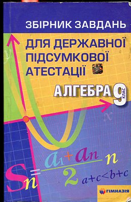 Решебник дпа алгебра
