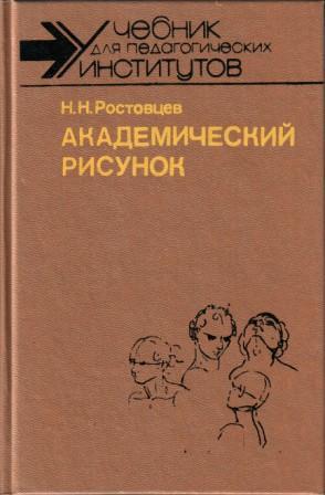 Академические рисунки н.н.ростовцева