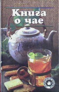Все о чае fb2