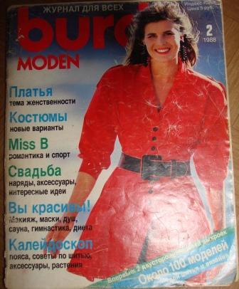 Бурда вязание старые журналы 48