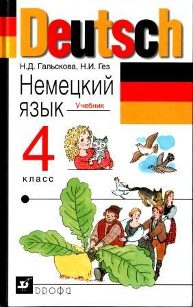 uchebnik-po-nemetskiy-bogdanova-kryachina