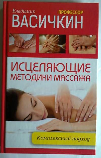 В.и. васичкин методики массажа