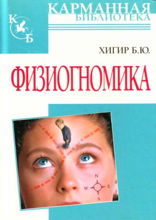 Книга по физиогномике скачать бесплатно