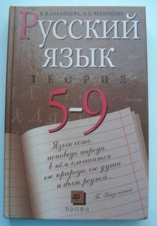 бабайцева скачать русский чесноковой язык и решебник