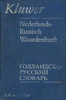 Niderlandski ruski словарь