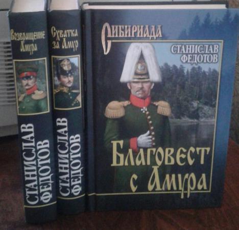 БЛАГОВЕСТ С АМУРА 2013 СТАНИСЛАВ ФЕДОТОВ СКАЧАТЬ БЕСПЛАТНО