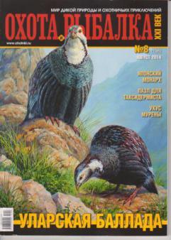журнал охота и рыбалка ххi