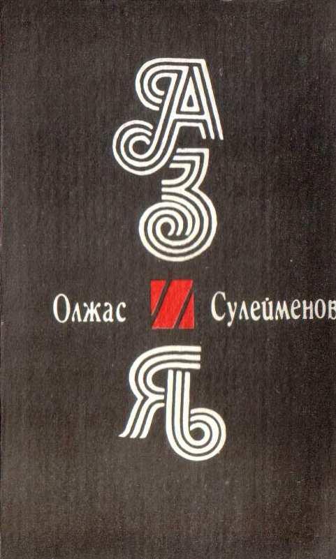 В 1975 Году Была Опубликована Книга Олжаса Сулейменова Аз И Я