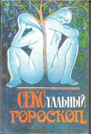 Сексуальный гороскоп книга