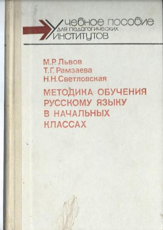 львов методика преподавания русского языка в начальных классах скачать