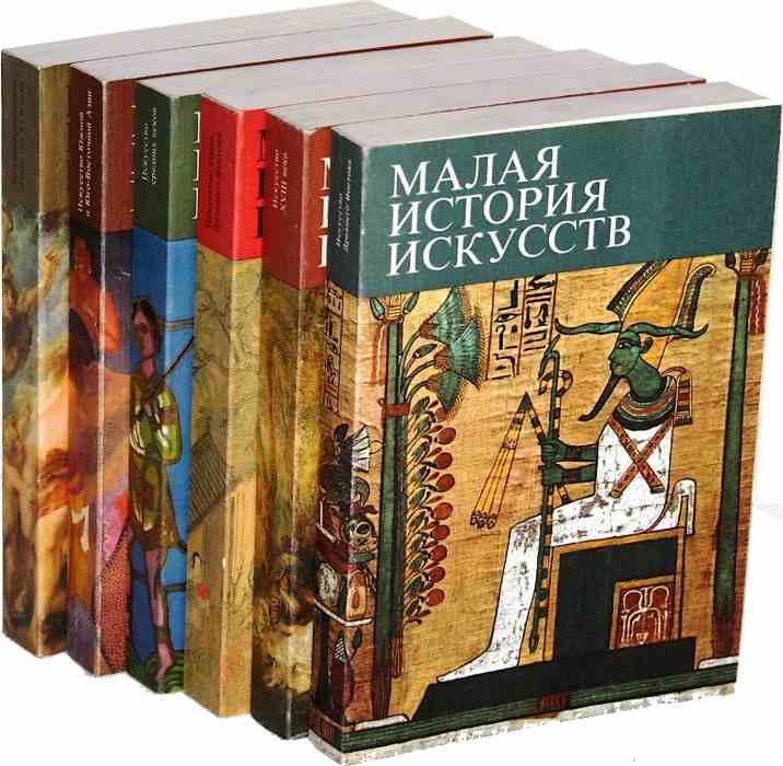 Малая история искусств 10 томов узнать цену марки