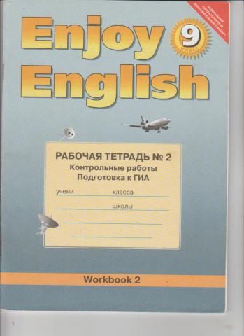 ГДЗ по Английскому языку за 2 класс
