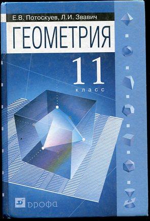 Задачник геометрия 11 класс потоскуев скачать.
