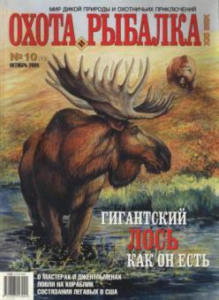 купить журнал охота и рыбалка