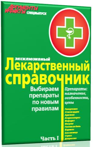 Лекарственный Справочник Скачать - фото 3