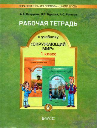 ГДЗ по окружающему миру 3 класс Вахрушев рабочая тетрадь
