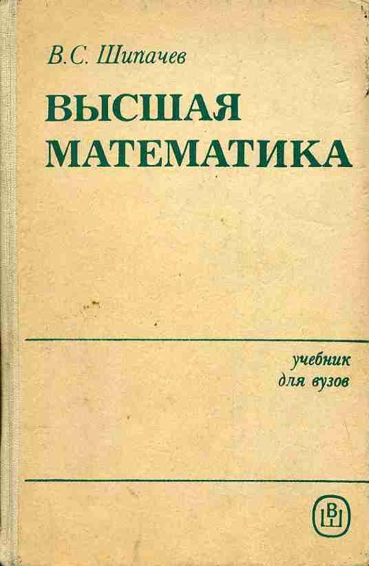 Шипачёв задачник