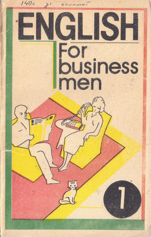 Дудкина english for businessmen ответы