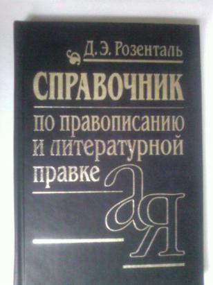 Издательство: м: айрис-пресс; издание 11-е