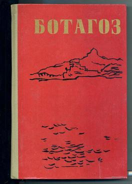 Ботагоз сабит муканов