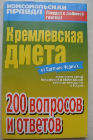 Книга Ежедневник Кремлевская диета - Муллаева
