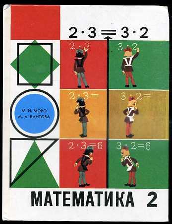 Иллюстрация 2 из 22 для математика. 2 класс. Учебник. В 2-х частях.