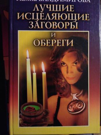 Владимирова, наина: я - колдунья!
