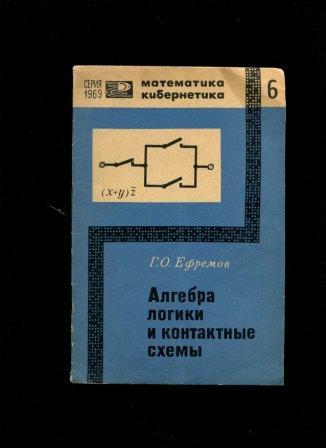 Серия: Математика-кибернетика.  Алгебра логики и контактные схемы.  Ефремов, Г.О.