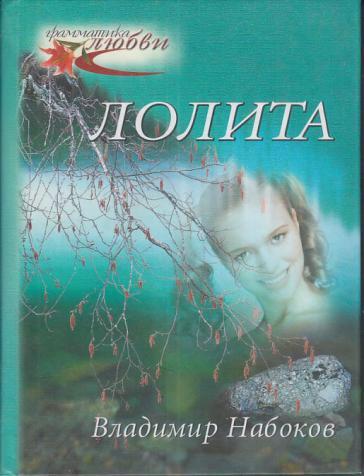 vladimir nabokovs lolita essay
