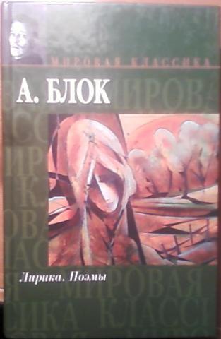 Белорусские писатели интимная лирика этим