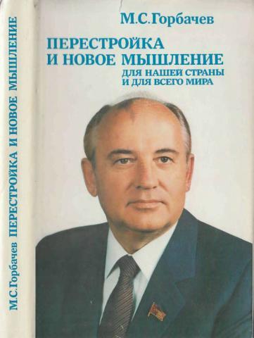 М с горбачёв доклад последний реформатор