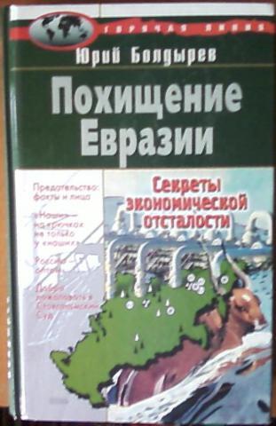 Ю.БОЛДЫРЕВ ПОХИЩЕНИЕ ЕВРАЗИИ СКАЧАТЬ БЕСПЛАТНО