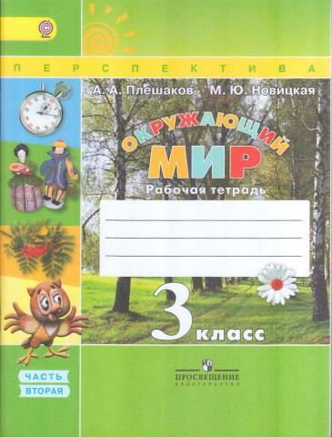 Решебник 3 Класс1 Ч По Окружающему Миру Перспектива Плешаков Новицкая