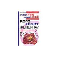 kogo-hochet-zhenshina-prakticheskoe-posobie-po-eroticheskomu