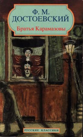 Достоевский Братья Карамазовы Для Андроид