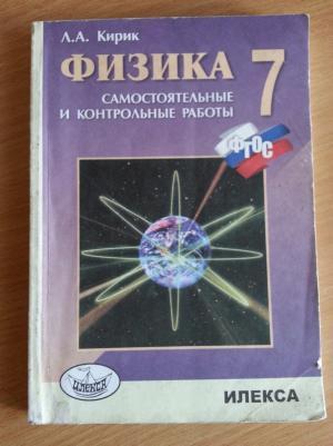 Физика самостоятелне и контролне работy кирик 7