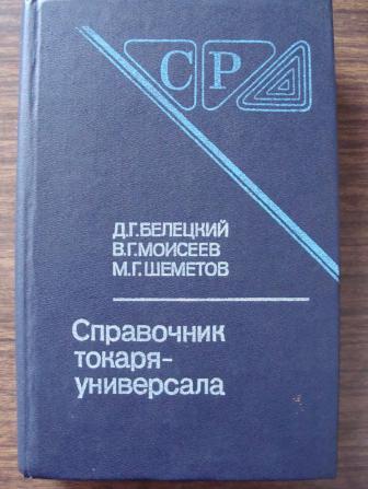 Должностная Инструкция Токаря Универсала