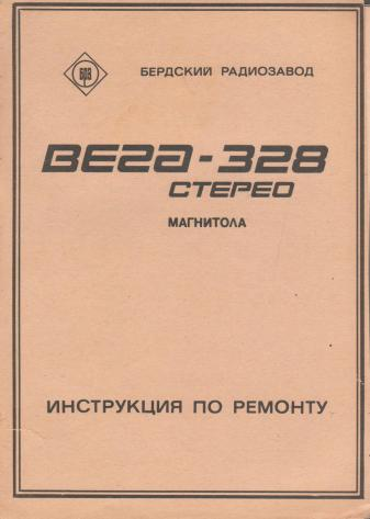 Магнитола Вега-328-стерео.
