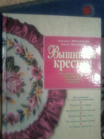 Максимова м в вышивка первые шаги 63