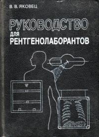 Руководство для рентгенолаборантов яковец читать онлайн