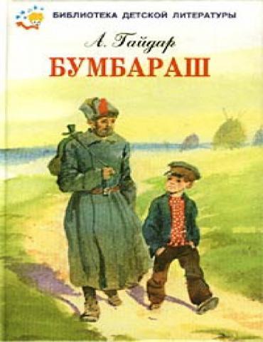 Гайдар А.П. Бумбараш
