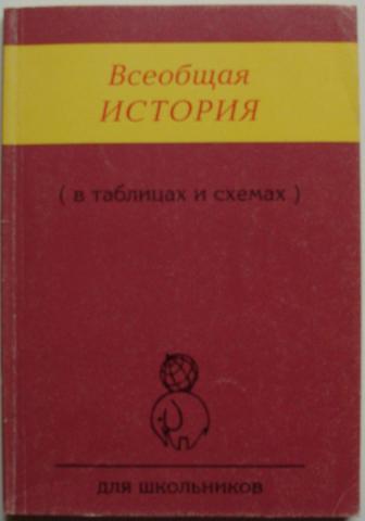 Книга всеобщая история (в таблицах и схемах) алиева с. К. Читать.