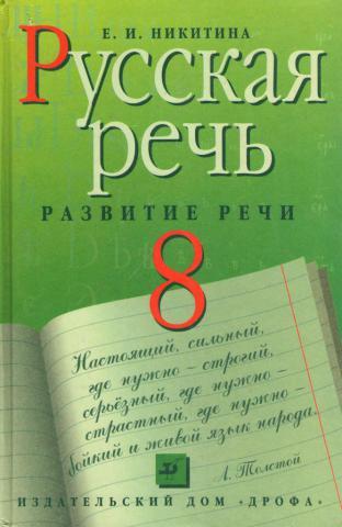 Гдз По Русскому Языку 6 Класса В Русской Речи