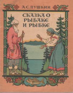 пушкин сказки рыбак и