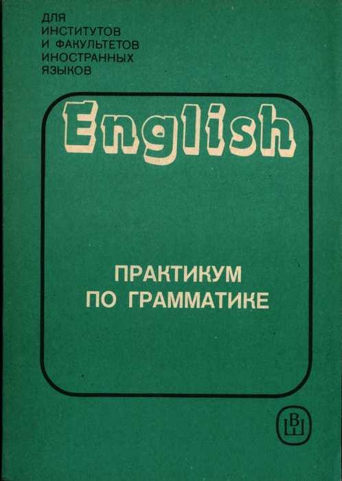 Гдз по английскому языку а.п. голубев