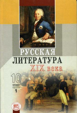Авторы 10 класс литература