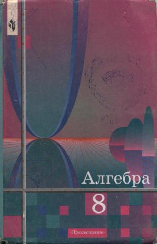 ГДЗ 7 класс - Алгебра