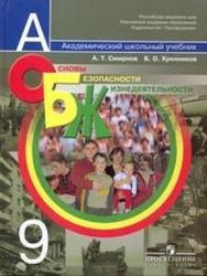 Скачать основы безопасности жизнедеятельности. 11 класс. Учебник.